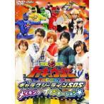 烈車戦隊トッキュウジャー THE MOVIE ギャラクシーラインSOS メイキングイマジネーション(DVD)