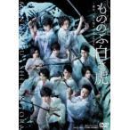 もののふ白き虎-幕末、「誠」に憧れ、白虎と呼ばれた若者達-(DVD)