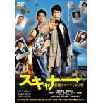 スキャナー 記憶のカケラをよむ男(DVD)