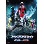 スペース・スクワッド ギャバンVSデカレンジャー(DVD)