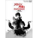 スケバン刑事3 少女忍法帖伝奇 VOL.5(DVD)