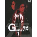 Gメン'75 BEST SELECT 女Gメン編 Vol.1(DVD)