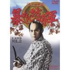 吉宗評判記 暴れん坊将軍 第一部 傑作選(2)(DVD)