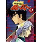 地獄先生ぬ〜べ〜 VOL.3(DVD)