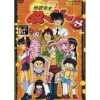 地獄先生ぬ〜べ〜 VOL.8(DVD)