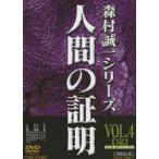 人間の証明 VOL.4 [DVD]