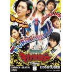 スーパー戦隊シリーズ 獣電戦隊キョウリュウジャー VOL.8(DVD)