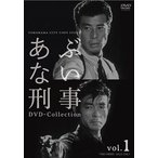 あぶない刑事 DVD Collection VOL.1(DVD)