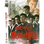 伝説のやくざ 最後の博徒 修羅の章(DVD)