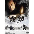 蠢動-しゅんどう-(DVD)