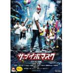 サブイボマスク(DVD)