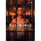 名もなき塀の中の王(DVD)