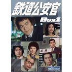 鉄道公安官 DVD-BOX1 デジタルリマスター版(DVD)