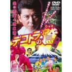 デコトラの鷲 其の参 恋の花咲く清水港 [DVD]