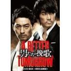 男たちの挽歌 A BETTER TOMORROW DVD-BOX(初回生産限定)(DVD)