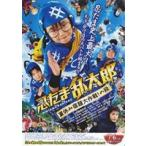 忍たま乱太郎 夏休み宿題大作戦!の段 通常版(DVD)