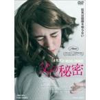 父の秘密(DVD)