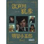 江戸川乱歩シリーズ 明智小五郎 DVD-BOX2 デジタルリマスター版(DVD)
