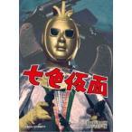 七色仮面 DVD-BOX デジタルリマスター版(DVD)