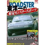 マツダ ユーノスロードスター Net6 etc 東洋一の軽量モンスタースポーツカー 改訂復刻版(DVD)