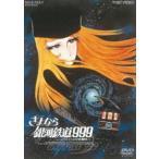 さよなら銀河鉄道999-アンドロメダ終着駅-(期間限定) ※再発売(DVD)