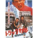 トラック野郎 御意見無用(期間限定) [DVD]