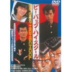 ビー・バップ・ハイスクール(DVD)