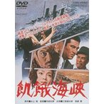 飢餓海峡(期間限定) ※再発売 [DVD]