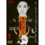 極道の妻たち 三代目姐(期間限定) ※再発売(DVD)