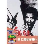 新 仁義なき戦い(期間限定) ※再発売(DVD)