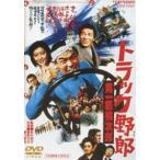 トラック野郎 男一匹桃次郎(期間限定) ※再発売(DVD)