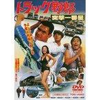 トラック野郎 突撃一番星(期間限定)(DVD)