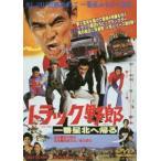 トラック野郎 一番星北へ帰る(期間限定) [DVD]