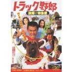トラック野郎 故郷特急便  DVD