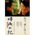 時雨の記(期間限定)(DVD)