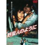 野蛮人のように(DVD)