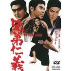 兄弟仁義(期間限定)(DVD)