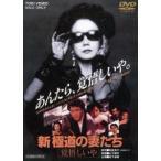 新・極道の妻たち 覚悟しいや(期間限定) ※再発売(DVD)