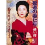 極道の妻たち 赫い絆(期間限定) ※再発売 [DVD]