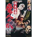 月光仮面 魔人の爪(期間限定) ※再発売(DVD)