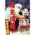 月光仮面 幽霊党の逆襲(期間限定) ※再発売(DVD)