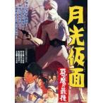 月光仮面 悪魔の最後(期間限定) ※再発売(DVD)