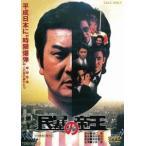 民暴の帝王(DVD)