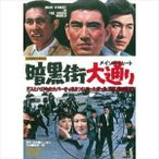 暗黒街大通り(DVD)