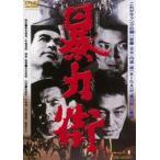 暴力街(DVD)