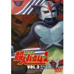 超人バロム・1 VOL.3 (初回仕様) [DVD]