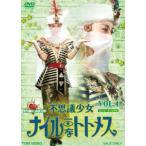 不思議少女ナイルなトトメス VOL.4 [DVD]