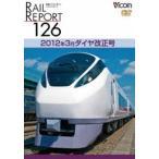 レイルリポート126 2012年3月ダイヤ改正号(DVD)
