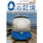 0の記憶〜 夢の超特急 0系新幹線・最後の記録 〜 ドキュメント&前面展望 [DVD]