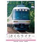 近鉄さくらライナー&道明寺線・長野線・御所線 吉野〜大阪阿部野橋(DVD)